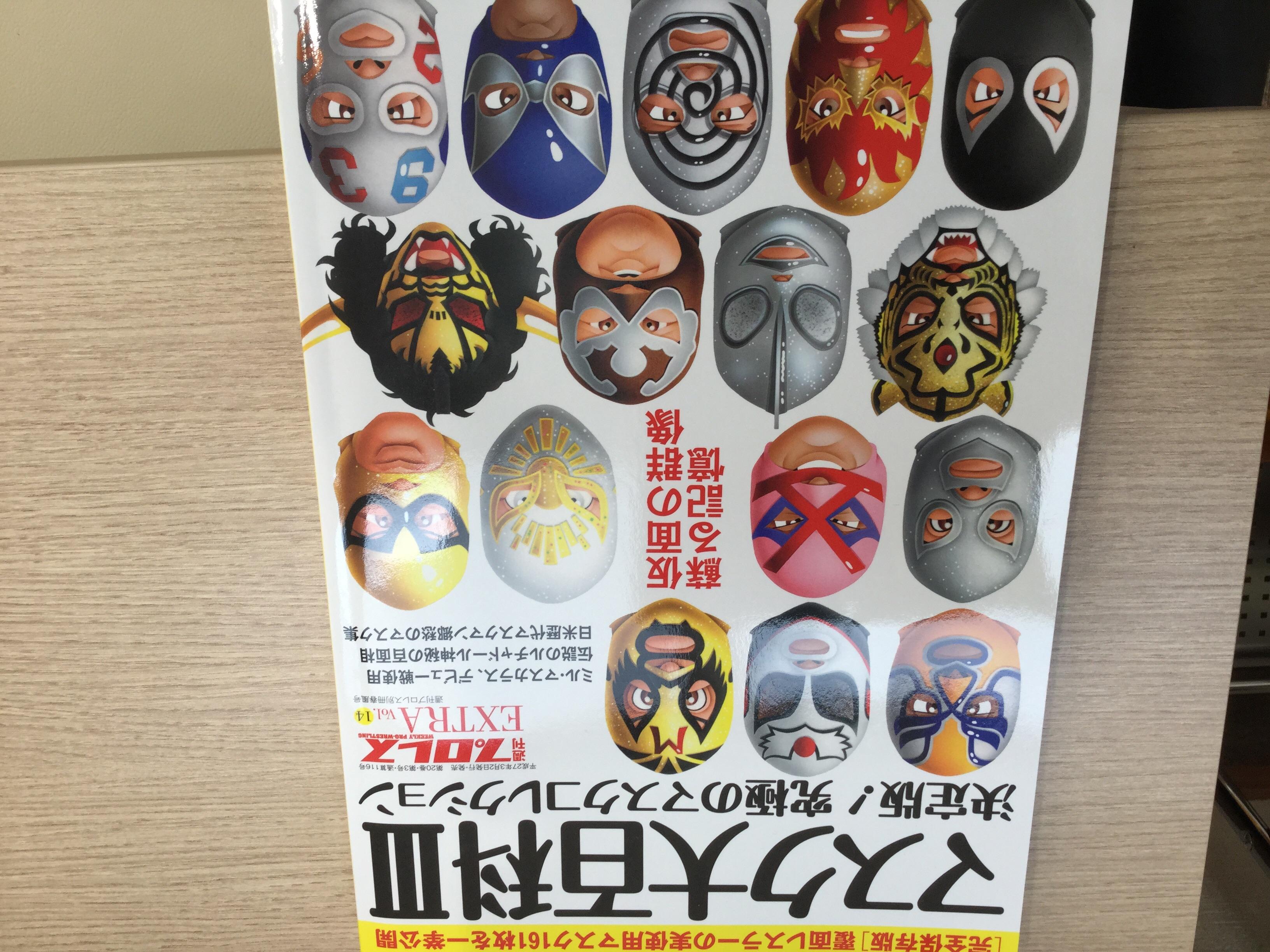 マスク大百科Ⅲ 週刊プロレス Extra